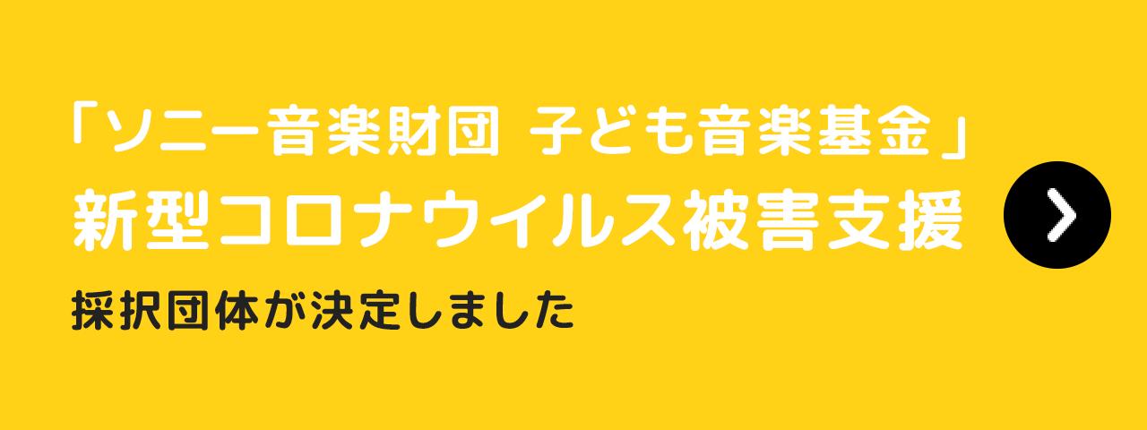 第2回(2021年度)募集 応募受付期間 2020年5月19日(火)〜6月19日(金)